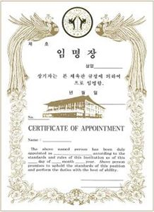 Picture of WTF Certificate of Appointment