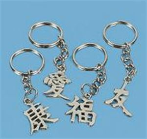 Picture of Chinese Saying Pendant Key Chains